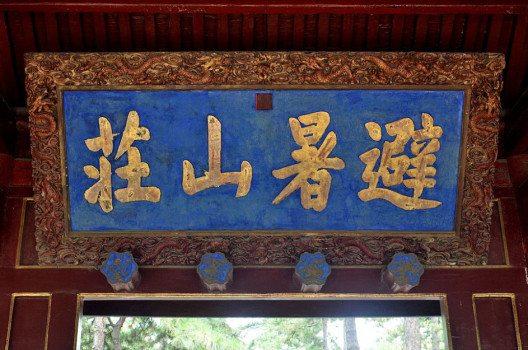 Inschrift mit dem kaiserlichen Schreibfehler (Bild: 颐园新居, Wikimedia, CC)