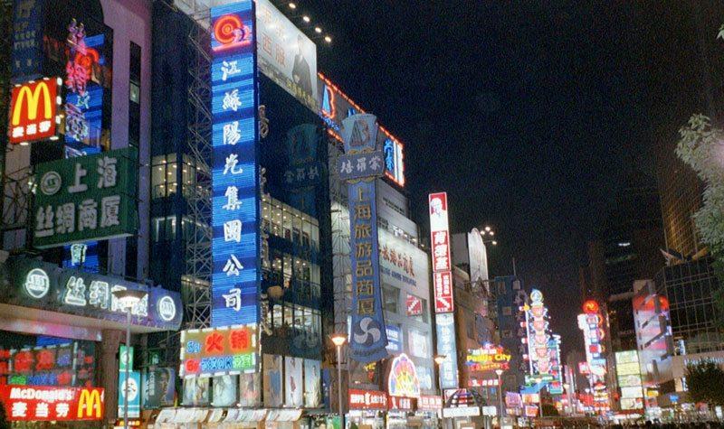 Einkaufsmeile in Shanghai (Bild: Nevilley, Wikimedia, CC)